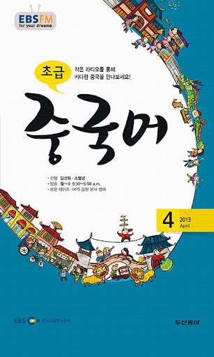 EBS FM 초급중국어 2013.4월호
