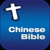 中文和合本圣经