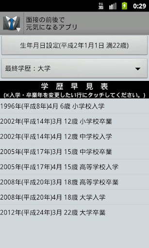 u9762u63a5u306eu524du5f8cu3067u5143u6c17u306bu306au308bu30a2u30d7u30ea 1.2.6 Windows u7528 4