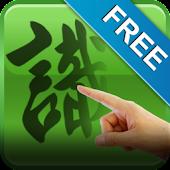 精品漢筆 for Phone (免費版)