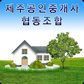 제주공인중개사협동조합