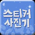 스티커사진기 logo