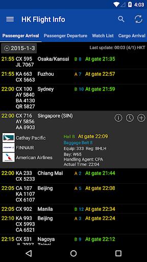 香港航班信息 Pro