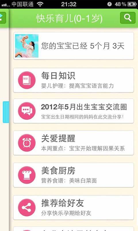 快乐育儿 - screenshot