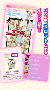 Love Puzzle- screenshot thumbnail