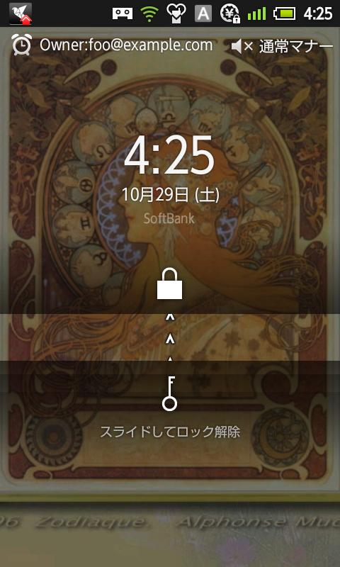 Lock Screen Message - screenshot