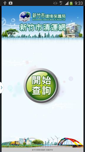 新竹市清運網