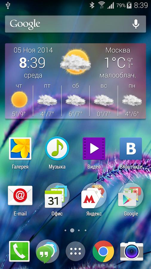 Weather widget - screenshot