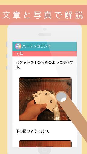 無料娱乐Appの手品辞典2 -プロのマジックを8種覚えられる-|記事Game