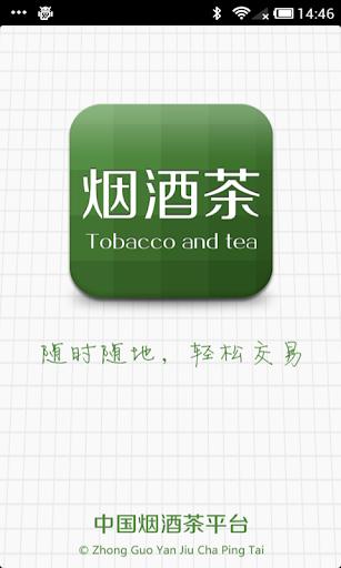 中国烟酒茶平台