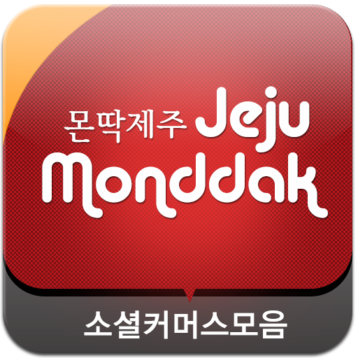 몬딱제주1.2 生活 App LOGO-APP試玩