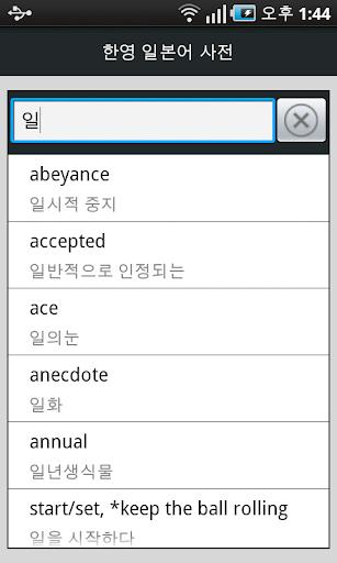 免費教育App|한영 일본어 사전|阿達玩APP