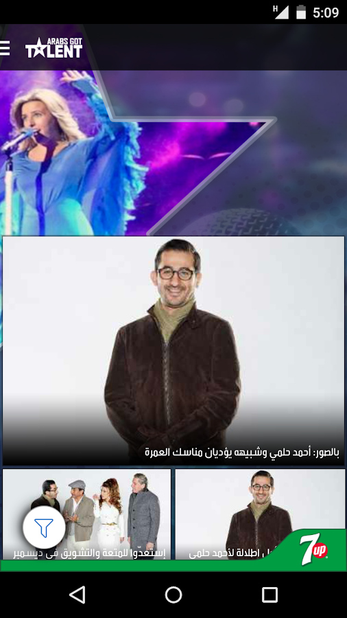 Arabs Got Talent- screenshot