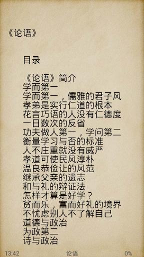 玩免費書籍APP|下載中国儒家经典之四书 app不用錢|硬是要APP