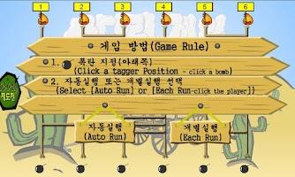 Screenshot of 사다리 사다리게임(Ladder Game)