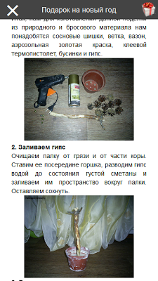 Подарки своими руками - screenshot