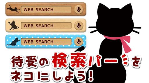 ねこ検索バー 無料・猫シルエット検索ウィジェット【無料】