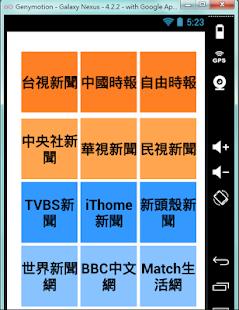 台灣入口新聞網站瀏覽器