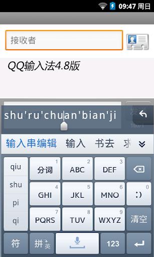 【免費工具App】QQ输入法-APP點子