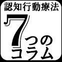 認知行動療法7つのコラム法 logo