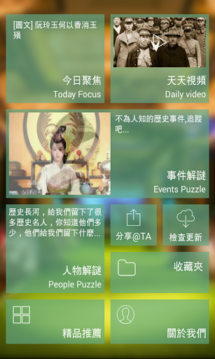 解謎 (教育 學習 閱讀 資訊 新聞 歷史)