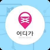 어디가 (대전)