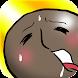 泥だんご - 懐かしい泥団子の無料ゲーム!ランキングで人気者