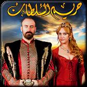 حريم السلطان مدبلج م 1,2,3,4