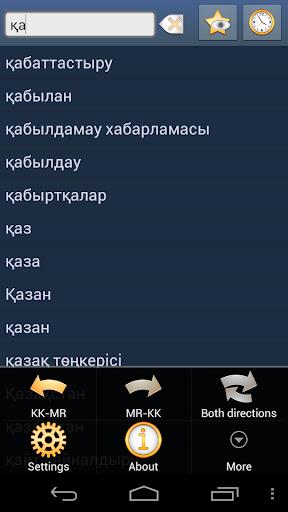 Казахский Маратхи Словарь