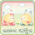 NK 카톡_계라니패밀리_새싹 카카오톡테마 icon