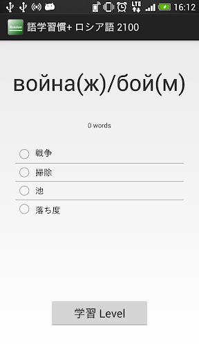 語学習慣+ ロシア語 2100