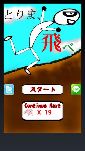 とりま 飛べ (ジャンプしまくりアクションゲーム)