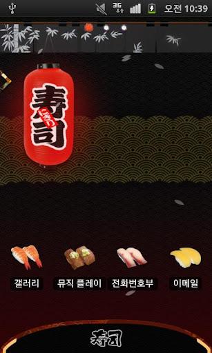CUKI Theme Neco's Sushi