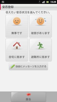 (2011年夏モデル以前向け)災害用キットのおすすめ画像5