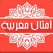 امثال وحكم مغربية hikam maroc