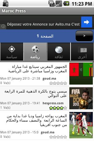 Morocco Press - screenshot