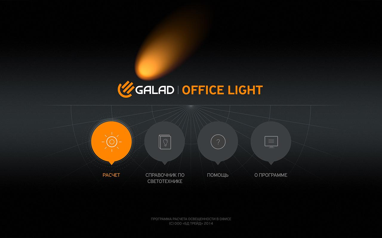 Galad Office Light – скриншот