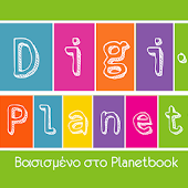 PlanetBook Greek Version