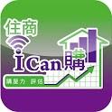 住商I Can購 icon