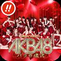 【ぱちログ】ぱちんこAKB48 バラの儀式 アンコールモード