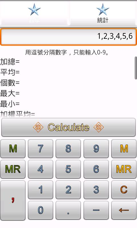 Calculator Ez Excel Formula2 - screenshot