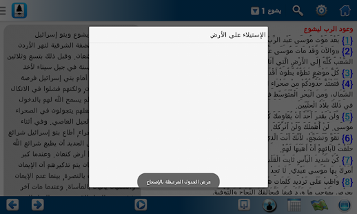 Bibleserver App Android