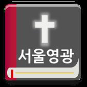 서울영광교회
