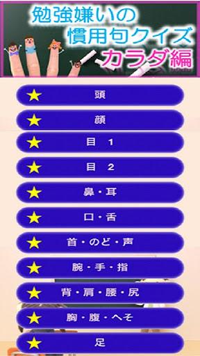 玩教育App 勉強嫌いの慣用句クイズ(カラダ編)免費 APP試玩
