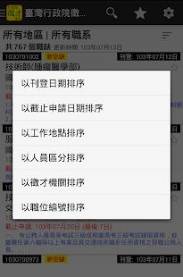 台灣行政院徵才通知  螢幕截圖 9