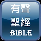 有聲聖經(Free)