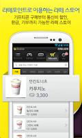 Screenshot of 애드라떼 - 스마트한 당신의 필수 어플