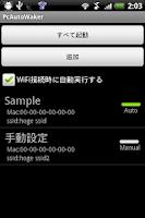 Screenshot of PcAutoWaker