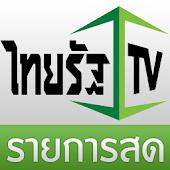 Thairath TV (ไทยรัฐ ทีวี)