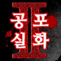 공포 실화 2 icon